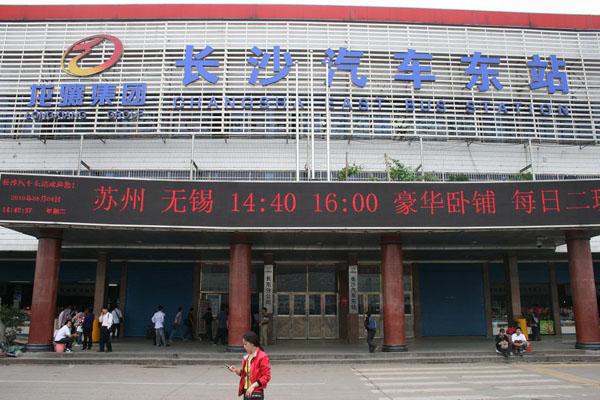 长沙汽车东站班次时刻表