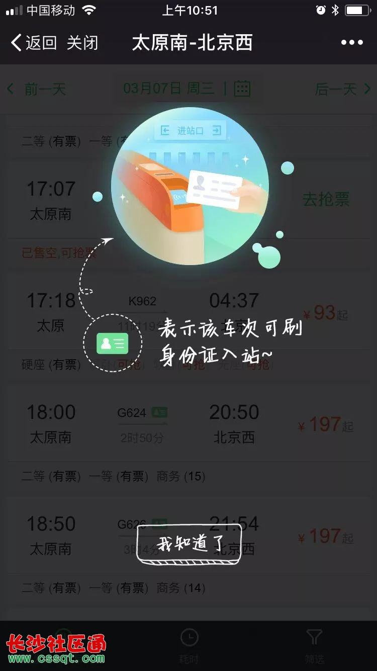 太原到北京这13趟高铁 无需取票 可直接刷身份