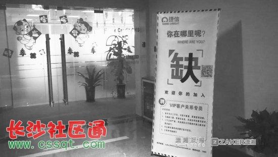 长沙捷信公司被爆变相裁员上千人 公司称部分