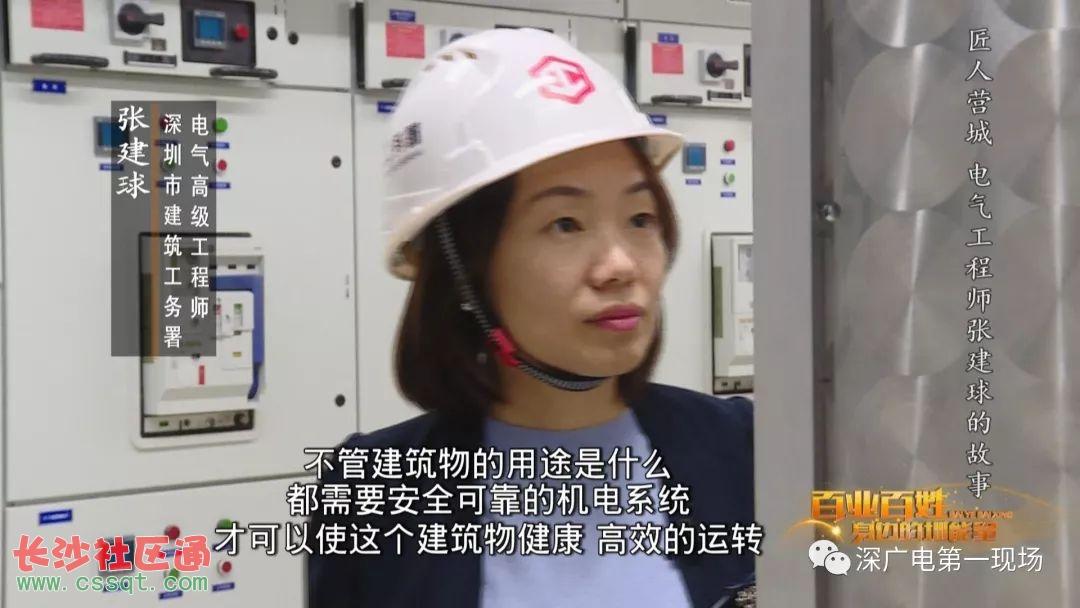 天天与无牙老虎打交道 深圳这位女电气工程师