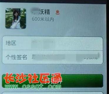 广西柳州机车微信上变身动漫还用变声器上传男子警花美女图片