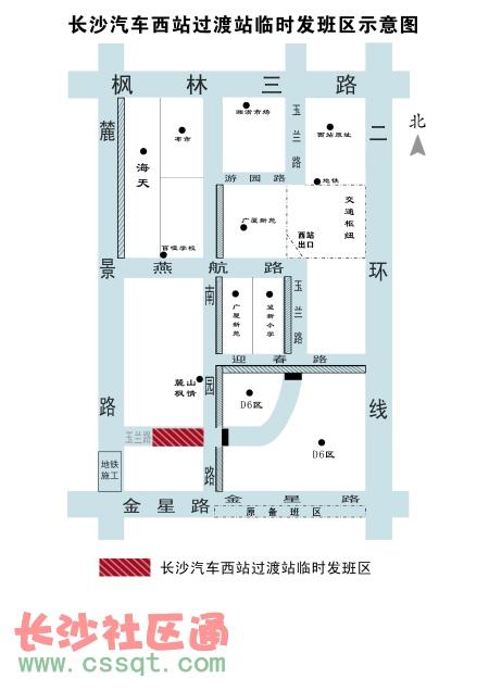 长沙汽车西站明起启用临时发班区 先上车再买票