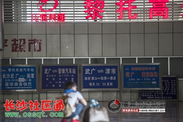 长沙火车南站黎圫高速汽车站