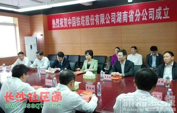中国铁塔湖南分公司揭牌