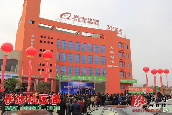 益阳南县农村淘宝服务中心昨日开业