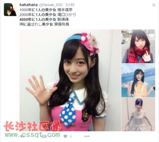 据日本媒体报道,人气偶像组合AKB48的姐妹团SNH48五期生费沁源近日走红网络,被日本网友评价为超越4000年一遇的美女。费沁源生于2001年,今年只有15岁,被其他成员和粉丝亲切地称为圆圆。费沁源是SNH48五期生,并有Ace候补之称,所属Team XII。常以双马尾亮相的费沁源近日受到了日本网友的关注。感觉她在发光!比桥本环奈要漂亮。很像渡边麻友。不过也有网友质疑:感觉公司在炒作,要捧红她。    费沁源。    费沁源生活照。    费沁源自拍。    费沁源演出照