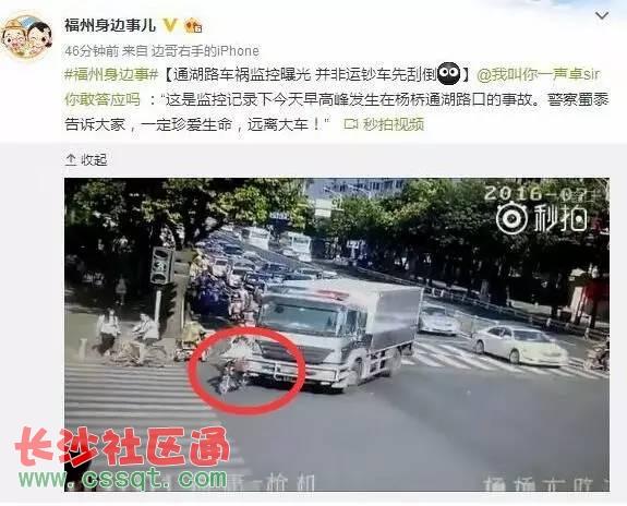 福建福州杨桥路惨烈车祸