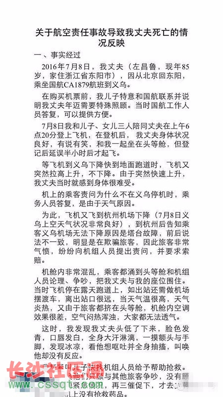 国航飞机备降杭州后 85岁老龄乘客身亡