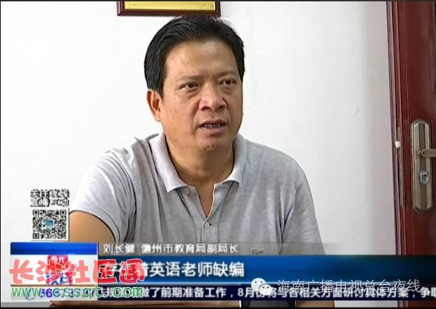 刘长健 儋州市教育局副局长