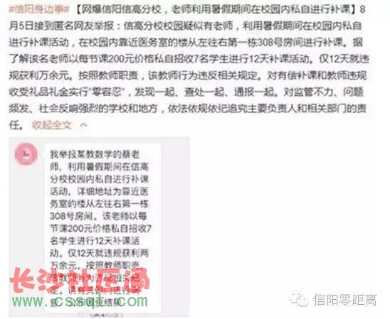 网曝河南信阳某有偿一高中暑假期间全美v有偿_espn2015老师高中生届图片