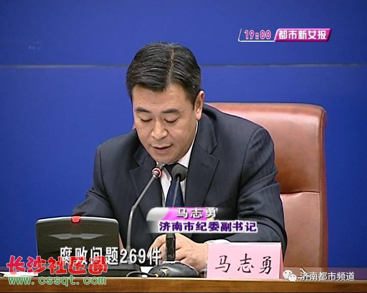 """济南市纪委晒2016年""""打虎""""成绩单 惩治腐败处理353人图片"""