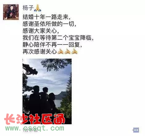 """黄圣依挺孕肚被拍 此前,杨子还在微信朋友圈发了一家""""四口""""的合照, 并"""