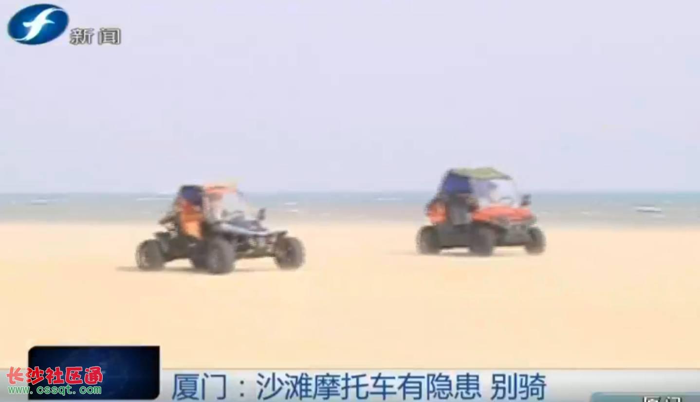 下午三点半,记者来到厦门环岛路一国两制标牌附近的海滩,因为天气原因,海边风力大,但游客热情不减。不和谐的是,突然在沙滩上窜出的沙滩摩托车,一路呼啸而过,执法人员当即上前拦下沙滩车,随后在处理过程中,经营者不断阻挠执法。    厦门环岛路海滩是大部分游客的必到之处,很多人看到赚钱商机,加上沙滩摩托车独有的魅力,成为不少人追捧的项目。   但因现在沙滩摩托车都不具备经营资质,且屡屡发生伤人事故,已经成为沙滩上的潜在隐患。     据了解,沙滩摩托车速度快,经营者看到执法人员,通常会开足马力逃离现场,因为游客多