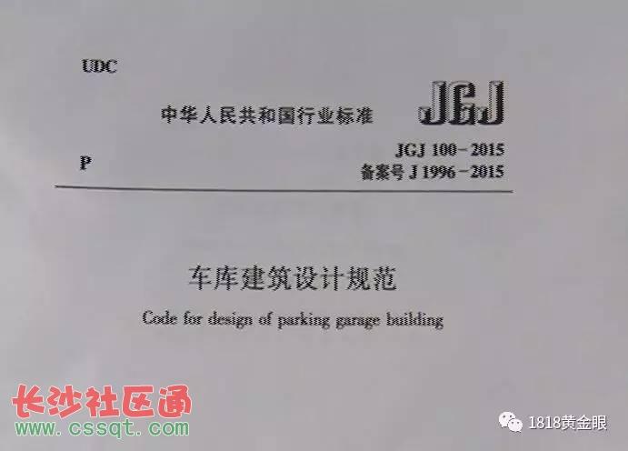 不符合2015年的车库建筑设计规范