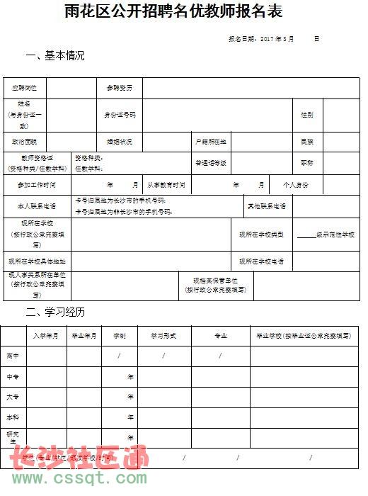 长沙雨花区2017年公开招聘名优教师公告