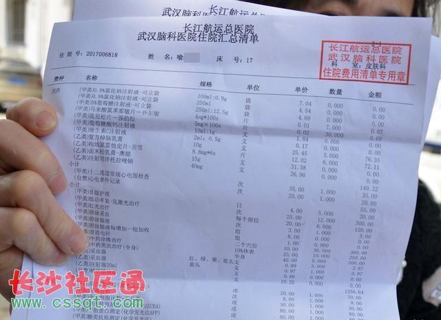 住院7天电针治疗高达36次 病人质疑武汉长江航运总医院多收费