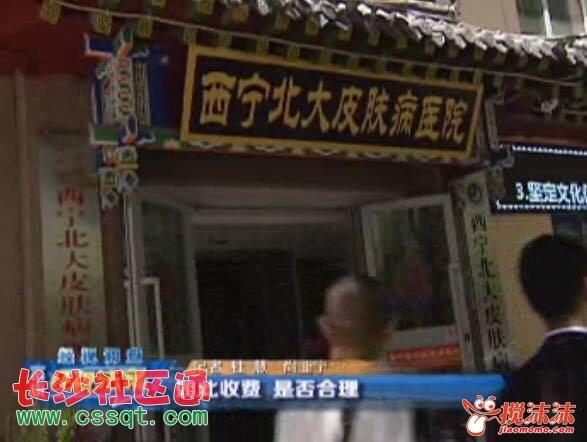 西宁北大皮肤病医院竟然偷刷患者医保卡 黑心骗子医院