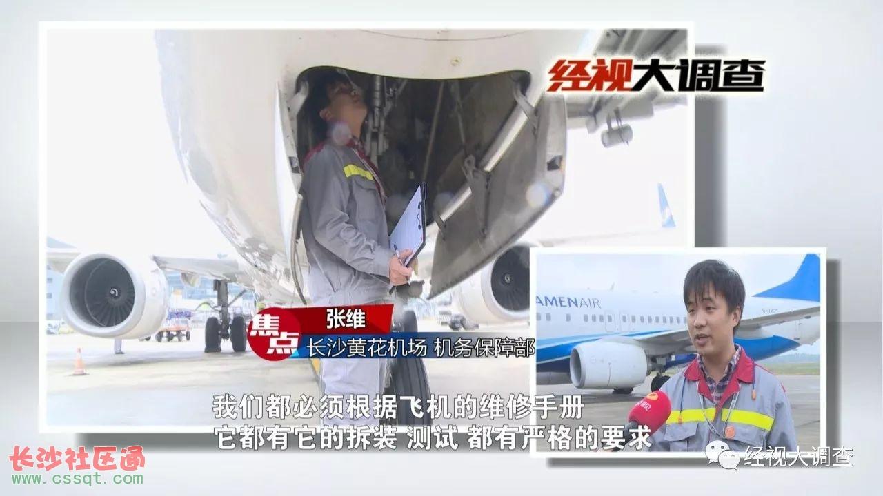 在客机的飞行控制中心,维修员张维正在对飞机管路进行检修,今年30岁的