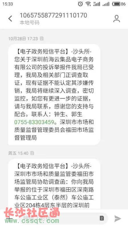 """云集品正式被确定为涉嫌传销【追踪】淘宝联盟宣布清退""""红人装"""""""
