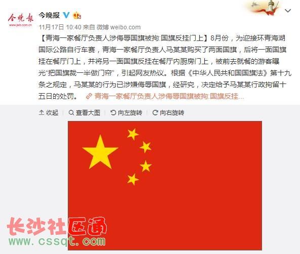 天津市首例侮辱国旗罪案宣判 涉事人被判处有期徒刑2年