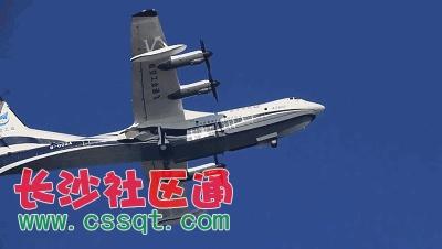 长沙社区通 新闻 国内 社会 我国自主研发的世界最大水陆两栖飞机今日
