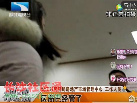 武汉市东西湖区凯旋名居水电还没装好 开发商竟然强制