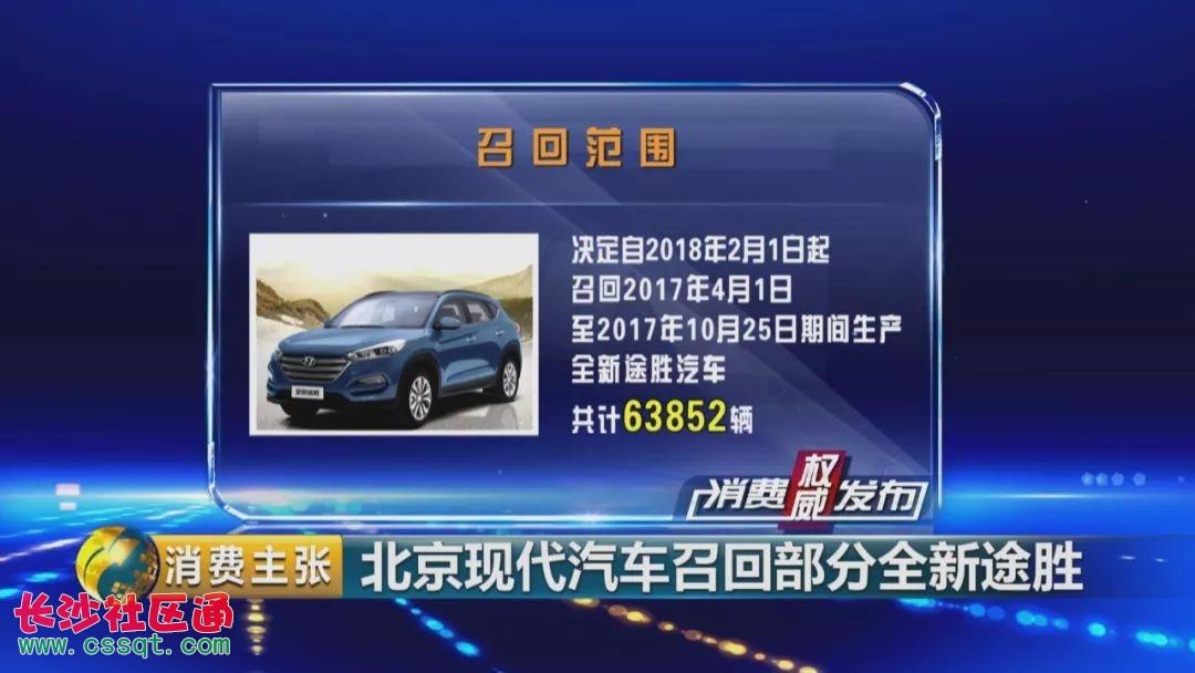 北京现代汽车召回部分全新途胜