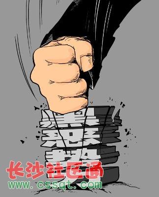 """从""""打黑除恶""""到""""扫黑除恶"""" 中国扫黑除恶历史回顾"""