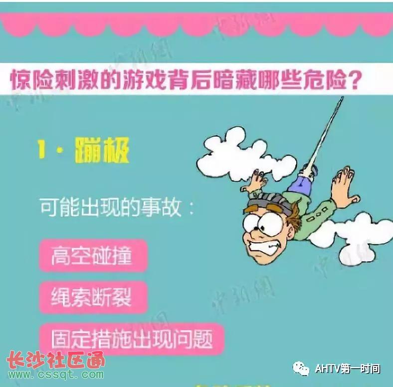 合肥欢乐岛一游客不幸从高空坠下 当场身亡!
