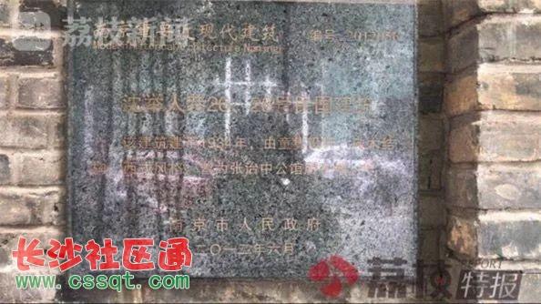 近日,一则《南京市级文保单位张治中公馆标价2.3亿元叫卖》的消息引发各方关注。7月27日,有媒体人在其实名微博上转发消息并反驳称,张治中根本就没有在这里居住过,这个张治中故居完全是虚假的。而记者调查发现,这处建筑在2008年曾被房主拆除重建过,但之后仍被认定为南京市级文保单位,相关部门的做法一直遭受质疑。     张治中旧居被曝完全虚假    27日上午,微博实名认证的媒体人凯雷转发了张治中公馆标价2.