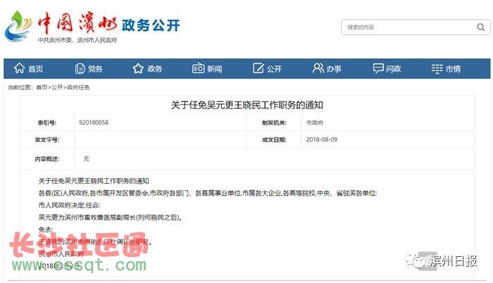 人事任命通�_山东省滨州市政府发布最新人事任免通知