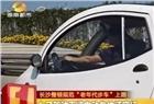 长沙女子开这种车上路 被罚200元并扣车!