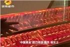 """长沙捞刀河""""中国黄金""""损失严重!柜台里饰品被洗劫一空"""