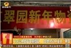 """长沙天心区丽江翠园小区给业主发""""红包"""" 有钱、有米、还有油!"""