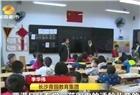 长沙青园小学友谊校区已经实现封顶 8月1日前可投入使用