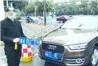 长沙一奥迪车主为了省停车费 竟套自己领导车牌!
