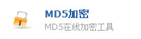 MD5加密