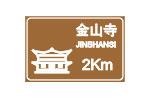 道路交通标志之旅游标志