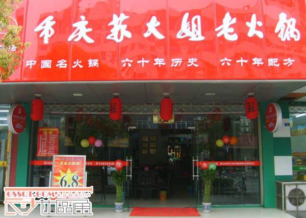 长沙市重庆苏大姐老火锅
