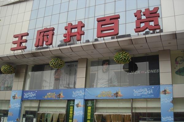 长沙市王府井百货
