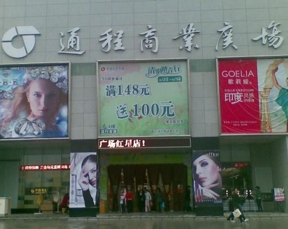 长沙市红星通程商业广场