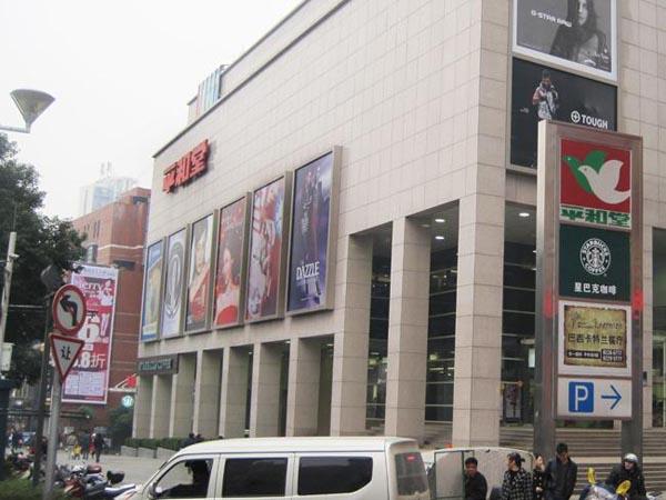 长沙市平和堂东塘店
