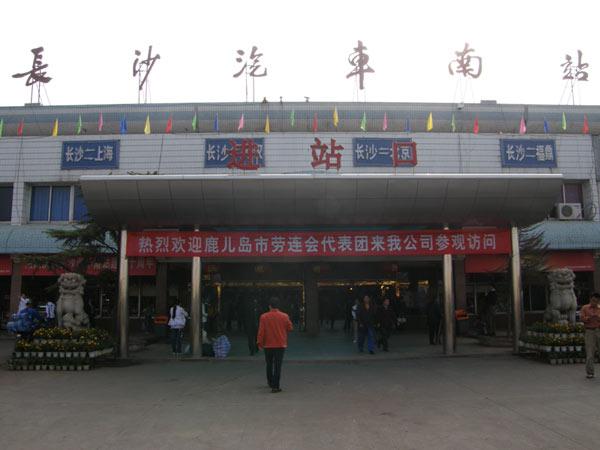 长沙汽车南站班次时刻表