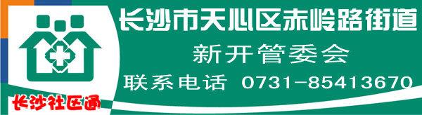 长沙市天心区赤岭路街道新开管委会