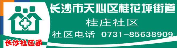 长沙市天心区桂花坪街道桂庄社区