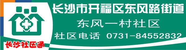 长沙市开福区东风路街道东风一村社区
