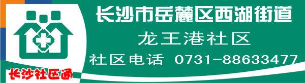 长沙市岳麓区西湖街道龙王港社区