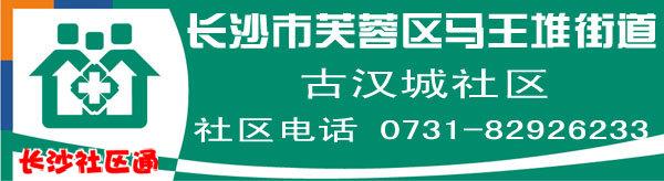 长沙市芙蓉区马王堆街道古汉城社区