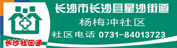 长沙市长沙县星沙街道杨梅冲社区