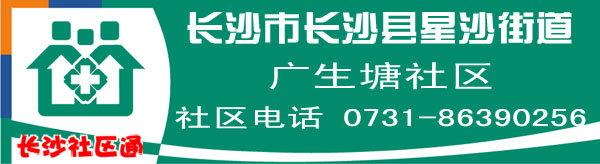 长沙市长沙县星沙街道广生塘社区